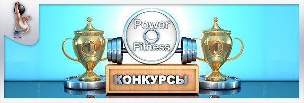 Конкурсы на блоге Игоря Новожилова power-fitness.ru