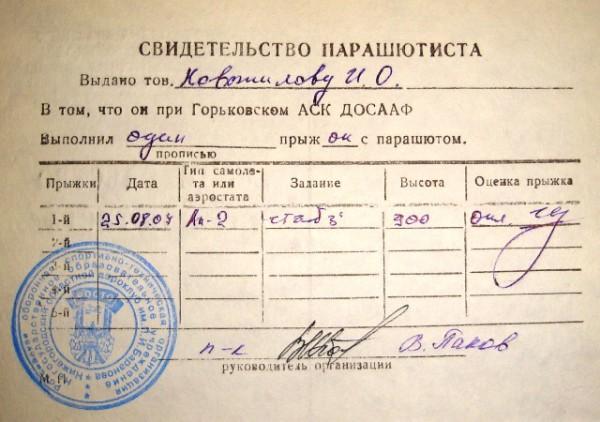 Богородск-парашют-свидетельство-парашютиста-разворот