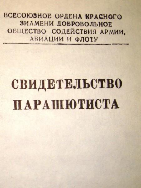 Богородск-парашют-свидетельство-парашютиста