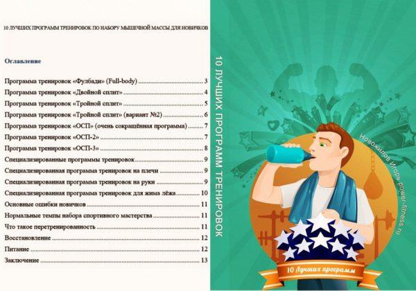 10-luchshih-programm-trenirovok