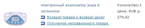 Измеритель жира Body fat analyzer BZ-2008 за 279 рублей