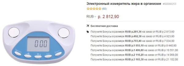 Измеритель жира Body fat analyzer BZ-2008 за 2812 рублей