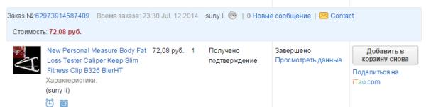 Калипер цена 72 рубля