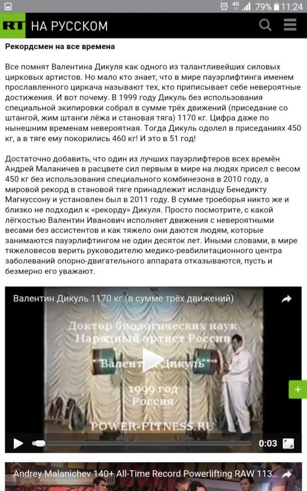 Дикуль Валентин Иванович Russia Today
