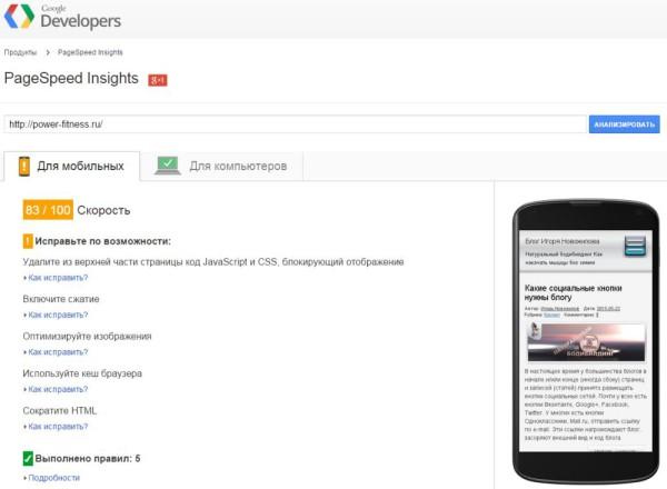 Скорость работы блога на мобильных устройствах