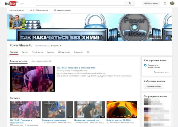 youtube канал power-fitness.ru 300 подписчиков