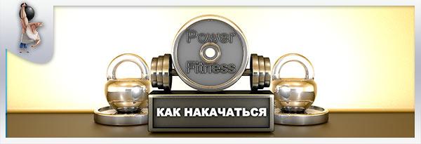 kak-nakachatsya