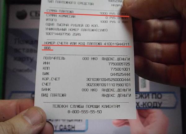 Как пополнить кошелёк Яндекс Деньги через автоматы Сбербанка