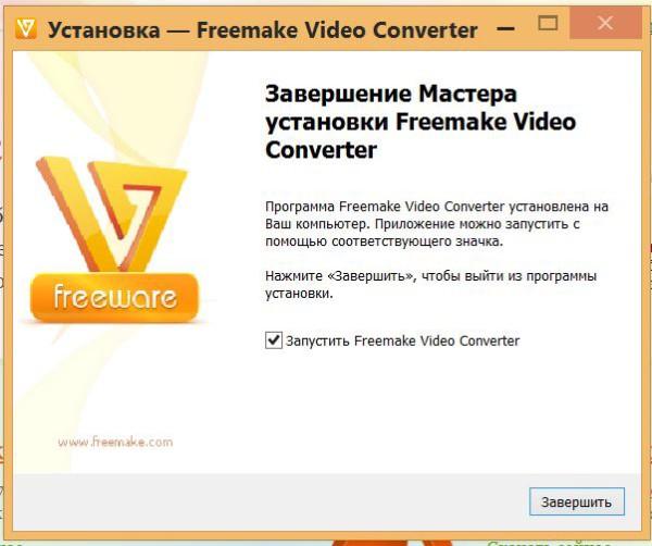 завершаем установку и запускаем Freemake Video Converter