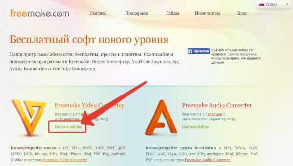 скачиваем-установщик-Freemake Video Converter