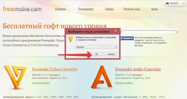 выбираем русский язык для установки программы Freemake Video Converter