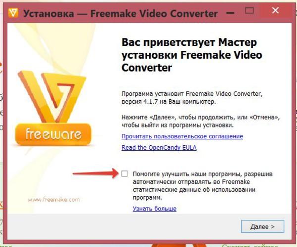 снимаем галочку помощи разработчику программы Freemake Video Converter