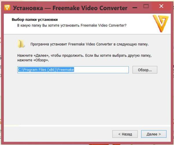 оставляем по умолчанию папку установки программы Freemake Video Converter