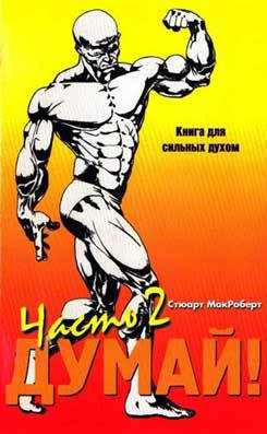 Стюарт МакРоберт Думай 2
