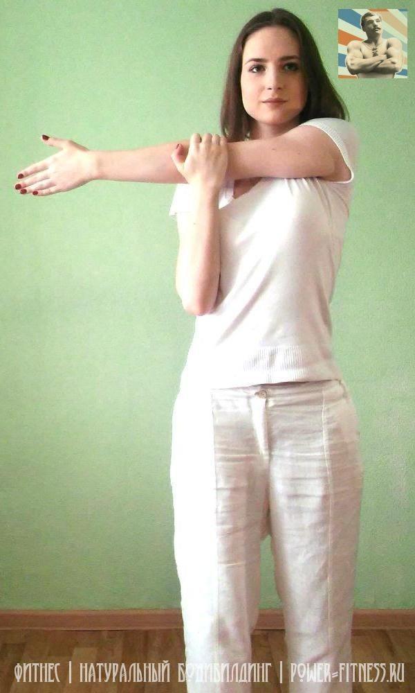Растяжка плеч (дельт)