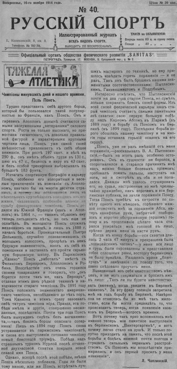 Газета Русский спорт №40 от 16.11.1914