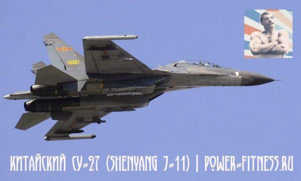 Китайский СУ-27