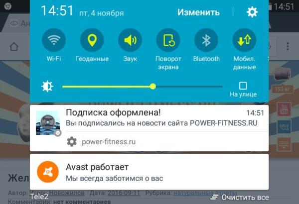 Подтверждение подписки на мобильные push уведомления