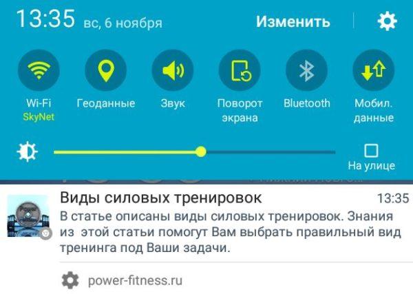 Пример мобильного push уведомления