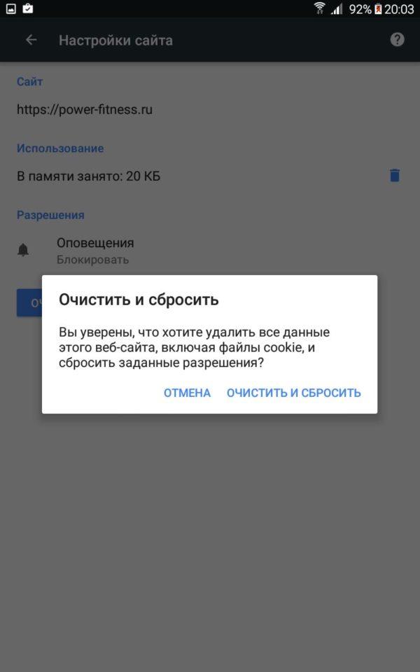 Как отписаться от push уведомлений на смартфоне