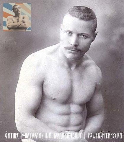Иван Заикин натуральный атлет начала 20 века