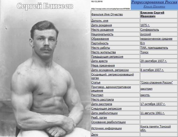 Атлет и борец Сергей Елисеев