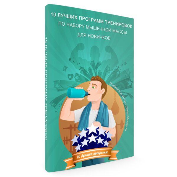 Книга 10 лучших программ тренировок по набору мышечной массы для новичков