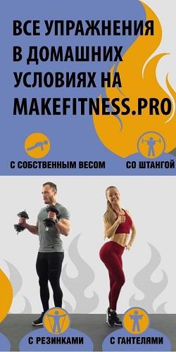 makefitness.pro